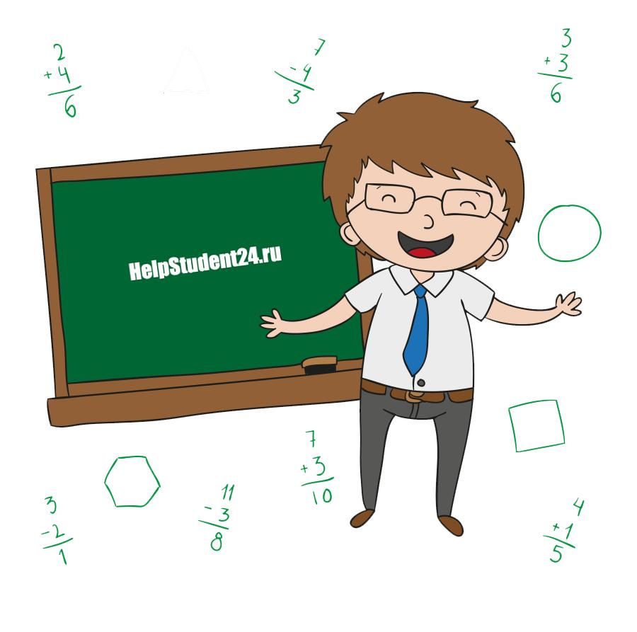 Помощь студентам дистанционного обучения