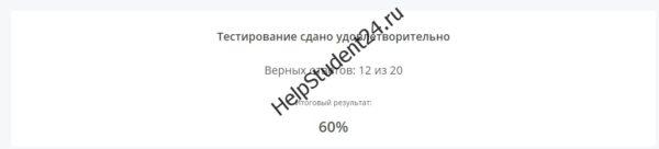 Специальная методика развития речи и обучения русскому языку в условиях реализации ФГОС тест Педкампус