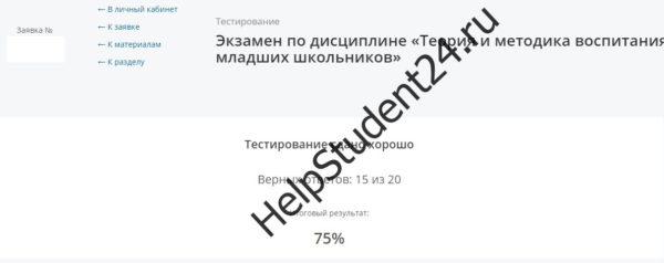 Теорияиметодикавоспитаниямладшихшкольников ответынатестПедкампус
