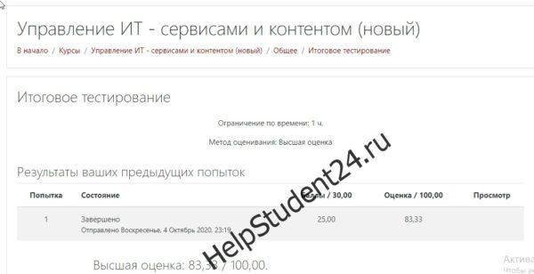УправлениеИТ сервисамииконтентом(новый)