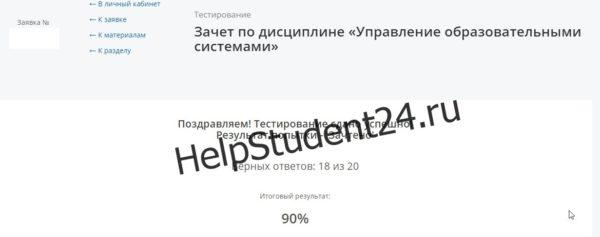 Управление образовательными системами