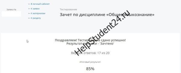 ответы на тест Педкампус