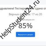 Итоговый онлайн тест Педкампус ответы на тест