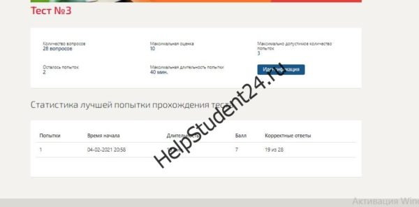 Английскийязык(обучение) онлайнтестМФПУСинергия