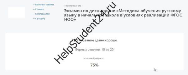МетодикаобучениярусскомуязыкувначальнойшколевусловияхреализацииФГОСНОО ТестПедкампус