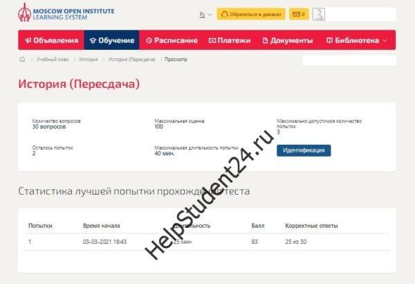 Пересдача готовые онлайн тест МФПУ Синергия