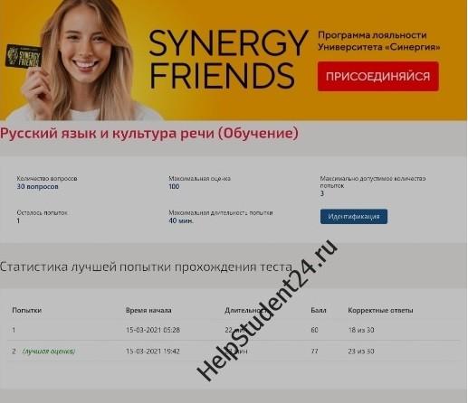 Русский язык и культура речи (Обучение)