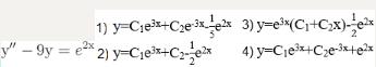Найдите общее решение уравнения