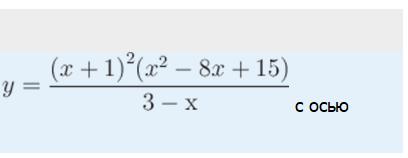 Найдите точки пересечения графика функции