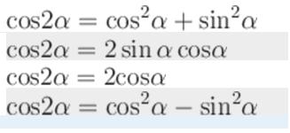 Чему равен косинус двойного угла