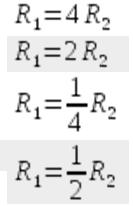 Для сопротивлений резисторов справедливо соотношение