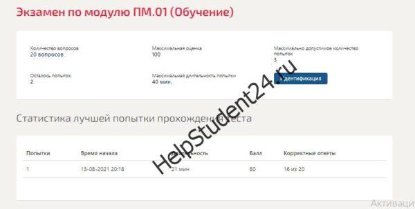 Экзамен по модулю ПМ.01 (Обучение)