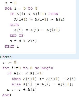 Представленный ниже на четырех языках программирования фрагмент программы