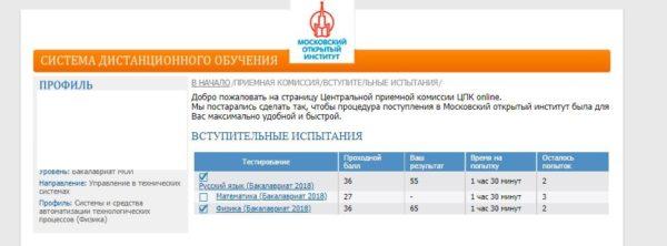 Русский язык (Бакалавриат 2018) вступительный мои