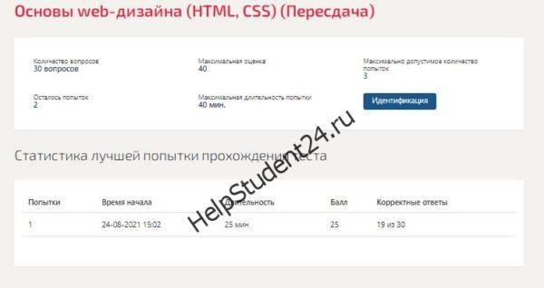 Основы web-дизайна (HTML, СSS) - ответы на тест